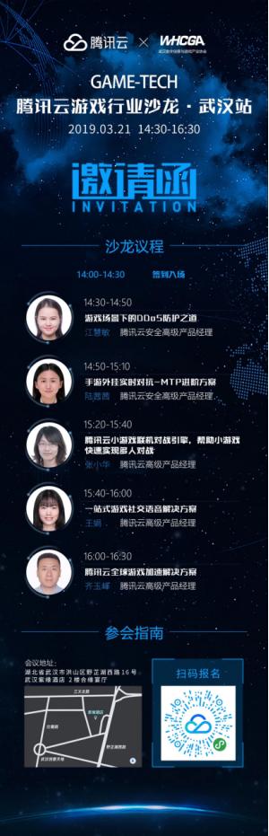 """腾讯云Game-Tech 2019首场游戏沙龙 """"空降""""武汉-有饭研究"""