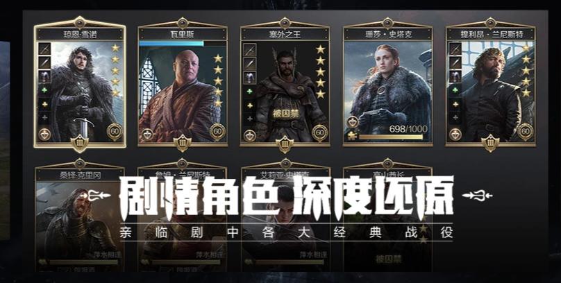 《权力的游戏》手游1月17日开测 策略玩法争夺铁王座-有饭研究
