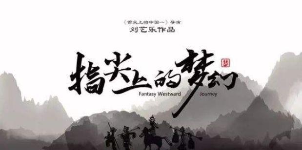 2019第一款游戏,来自北宋传奇画家唯一传世的《千里江山图》-有饭研究