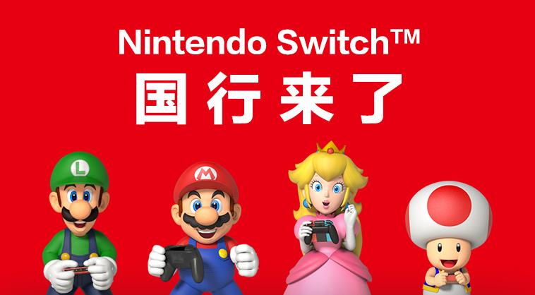腾讯国行Switch12月10日发售 标价2009元微信直接购买游戏-有饭研究