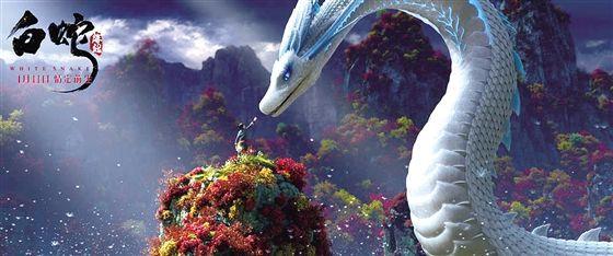 《白蛇:缘起》票房近4.5亿元 3D版2019年内上映-有饭研究