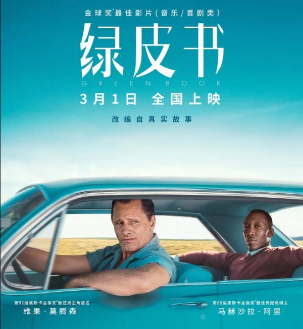 中国资本渗透奥斯卡投中5座小金人,中国电影崛还会远吗?-有饭研究