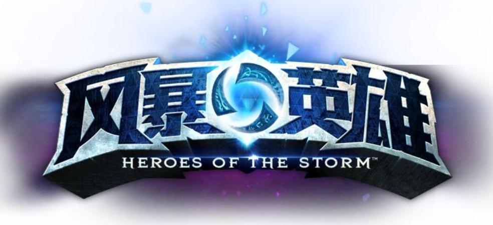 风暴要...凉?暴雪将取消《风暴英雄》锦标赛转移部分开发者-有饭研究