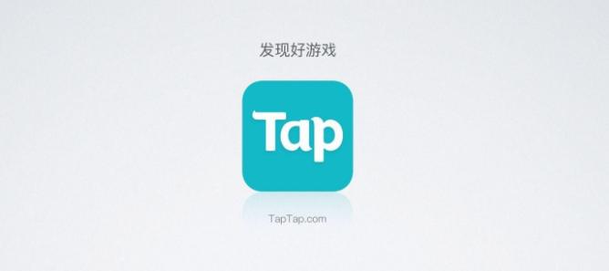 心动网络赴港IPO 2018年净利润3.5亿,3800万90后用TapTap-有饭研究