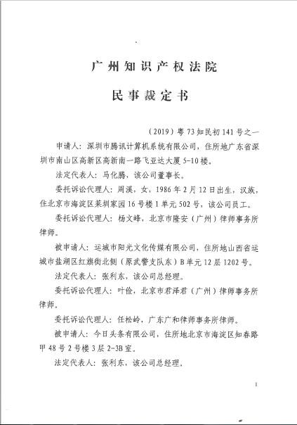 两法院禁止今日头条侵权传播《王者荣耀》短视频或直播《英雄联盟》-有饭研究