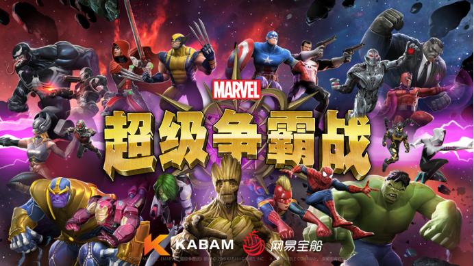 Kabam与网易达成合作 《漫威:超级争霸战》安卓版5月上线-有饭研究