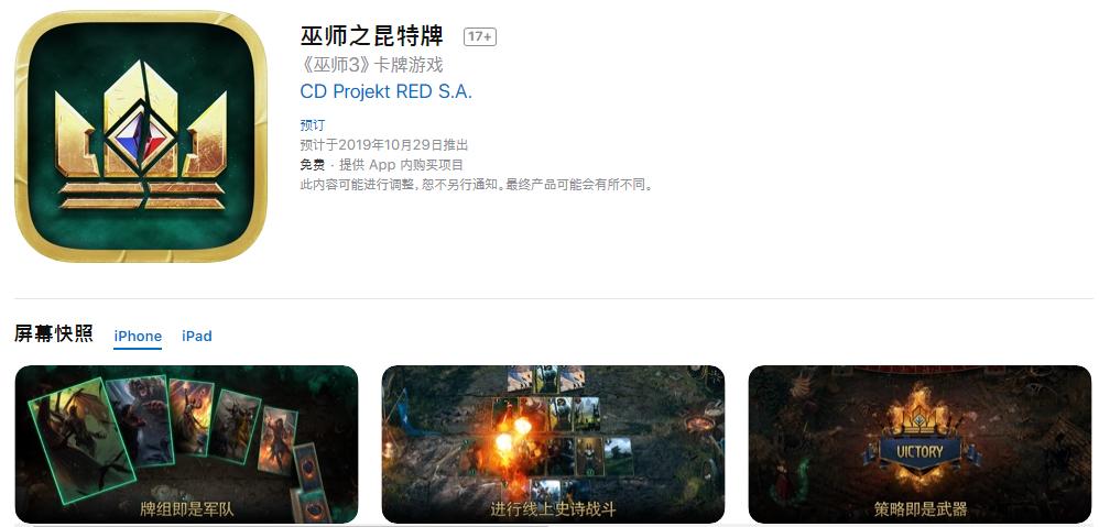 《巫师之昆特牌》iOS国服10月29日上线 现已开始预约-有饭研究