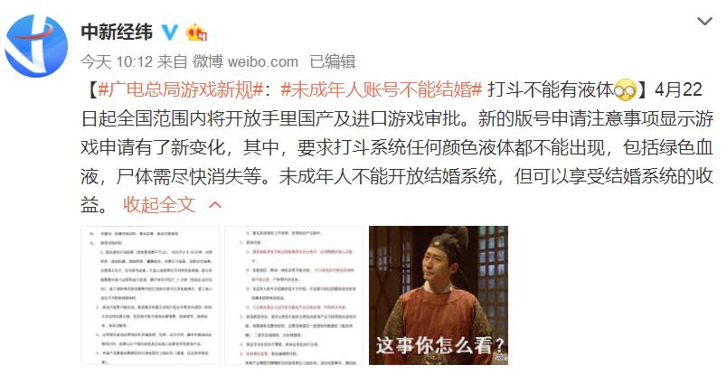网传广电发布游戏申请新规:打斗不能有液体未成年人不能结婚-有饭研究