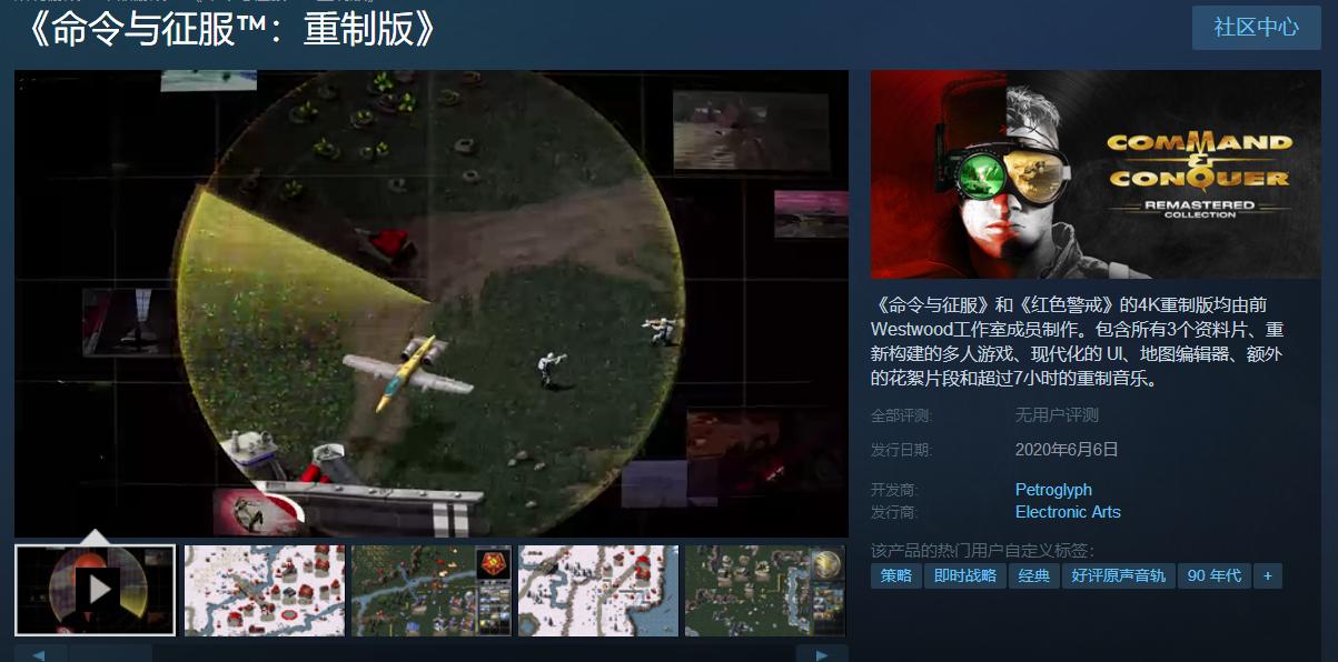 《红警》4K重制版6月6日发售 Steam140元支持中文-有饭研究