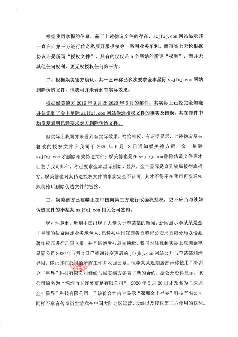 传奇著作权人亚拓士声明:李某某伪造授权非法牟利 娱美德应立即停止合作-有饭研究