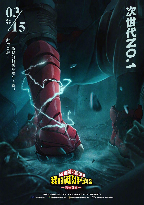 《我的英雄学院》剧场版3月15日内地上映 日本票房近亿-有饭研究