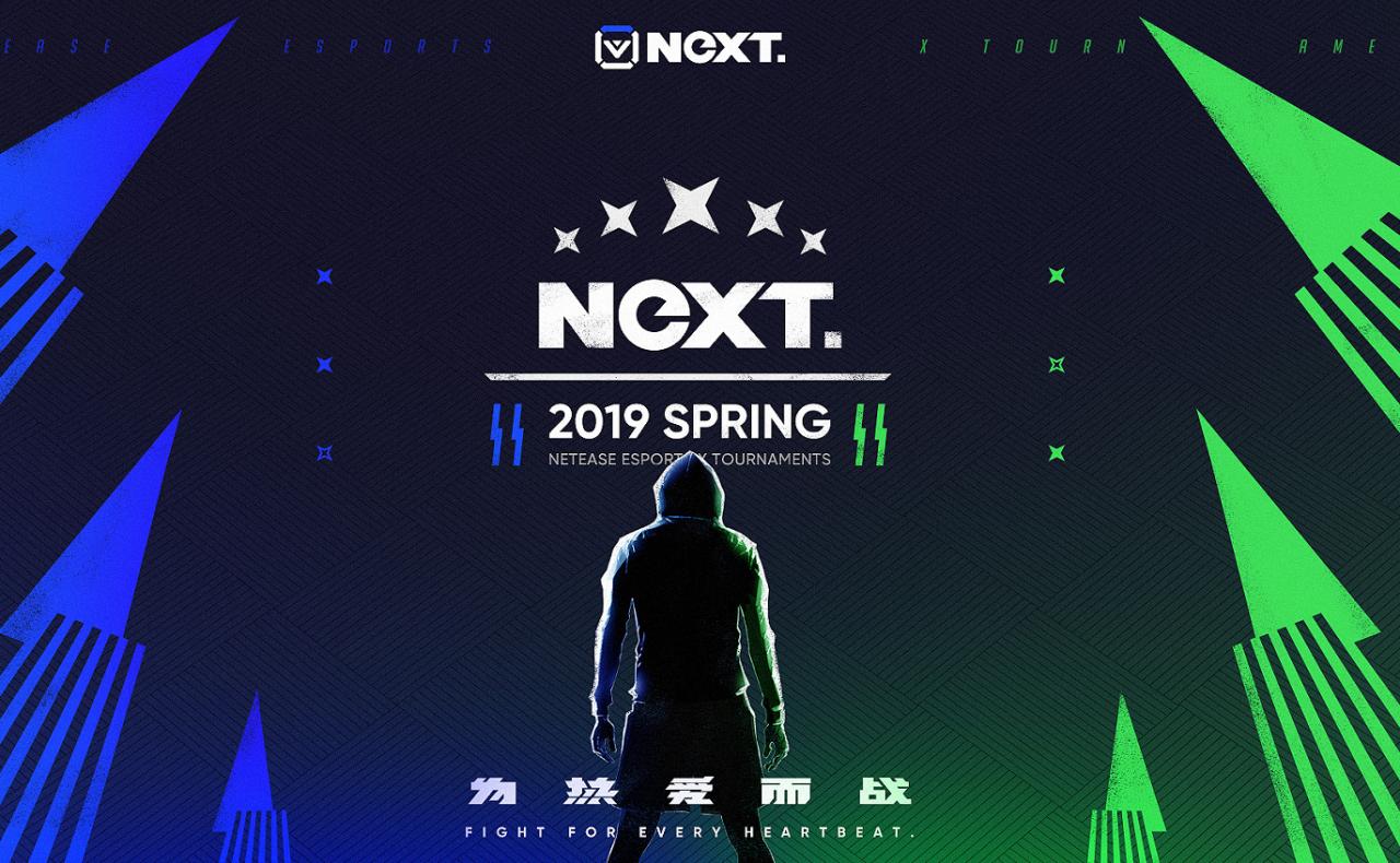 网易电竞NeXT春季赛开幕 《刀塔自走棋》成新项目-有饭研究