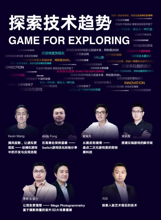 """Game 4 Change"",2020 腾讯游戏开发者大会开启限量报名!-有饭研究"