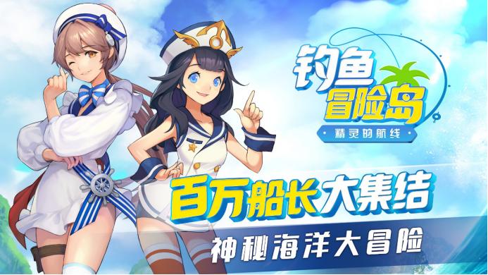 海洋冒险RPG手游《钓鱼冒险岛》4月18日上线 首日登陆送十连抽-有饭研究