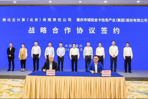腾讯与重庆两区达成合作 将在产业互联网和新文创领域共建共赢-有饭研究