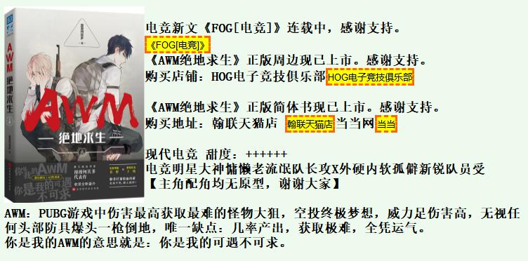 王一博和李现的顶级流量也带不火电竞网文?-有饭研究