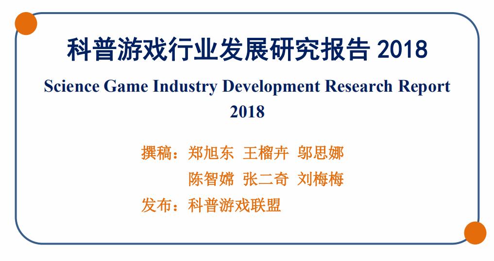 科普游戏联盟正式成立:30余家游戏公司参与,腾讯游戏副总裁任理事长-有饭研究