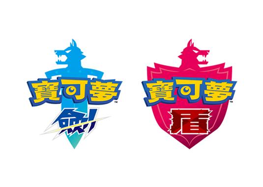 《精灵宝可梦:剑/盾》2019年冬季登陆Switch 支持繁简中文-有饭研究
