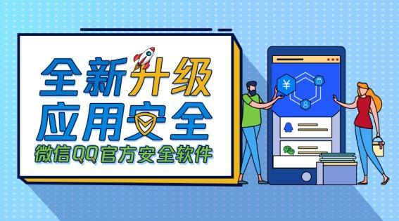 """担心游戏账号被盗?腾讯手机管家全新8.0开启""""账号保护""""模式-有饭研究"""