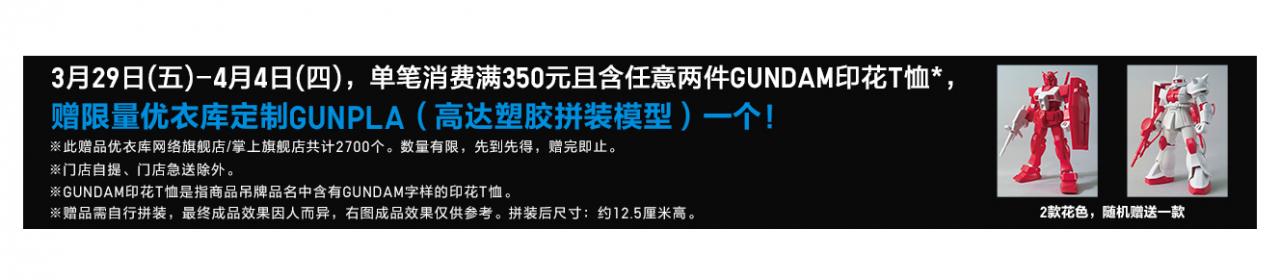 优衣库高达40周年UT3月29日发售 买够350送高达模型-有饭研究