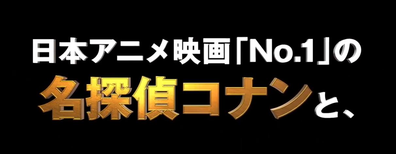 《名侦探柯南:绀青之拳》首周票房过亿 中国内地或在8月上映-有饭研究