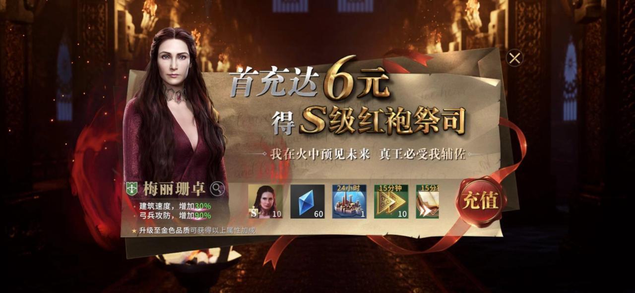 《权力的游戏》手游7月10日上线 雪诺是第一个SR英雄-有饭研究