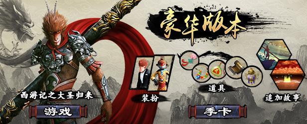 《西游记之大圣归来》Steam版10月17日发售 最低199元-有饭研究
