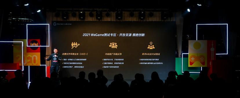 WeGame发布2021年扶持计划:流水1000万以内不收分成-有饭研究