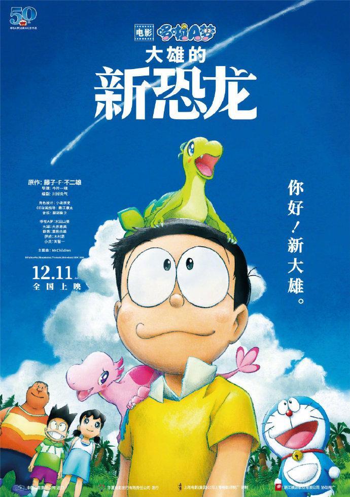 哆啦A梦最新剧场版《哆啦A梦:大雄的新恐龙》12月11日内地上映-有饭研究