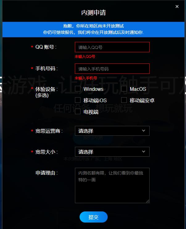 腾讯云游戏平台Start开启预约 或引入SE育碧等多款3A大作-有饭研究