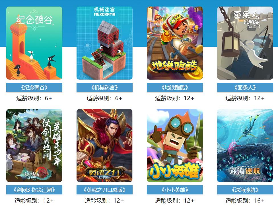 """人民网""""游戏适龄提示""""平台正式上线 首批21款游戏参与-有饭研究"""