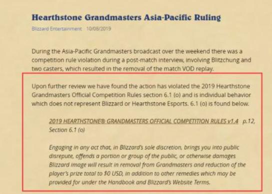 暴雪更改亚太大师赛处罚公告:恢复选手奖金,主播禁播半年-有饭研究