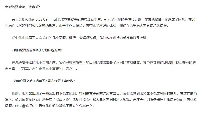 《英雄联盟》官方解释iG夺冠活动推迟:怕人多服务器崩溃-有饭研究