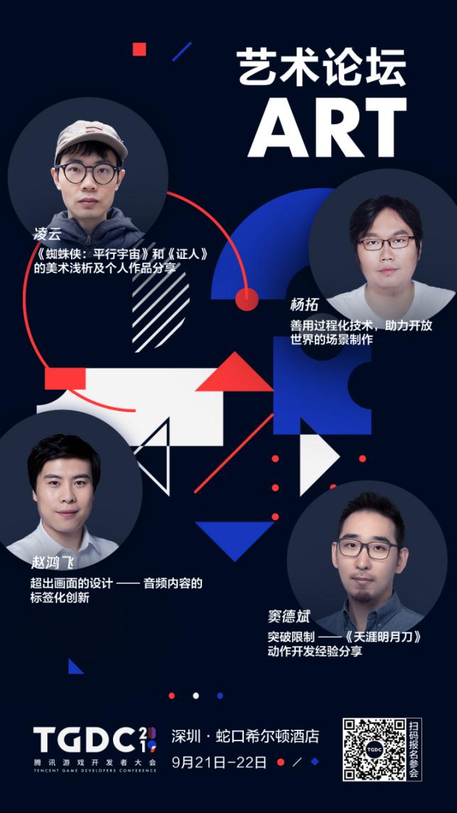 """""""1+1=3"""",第三届腾讯游戏开发者大会报名开启-有饭研究"""