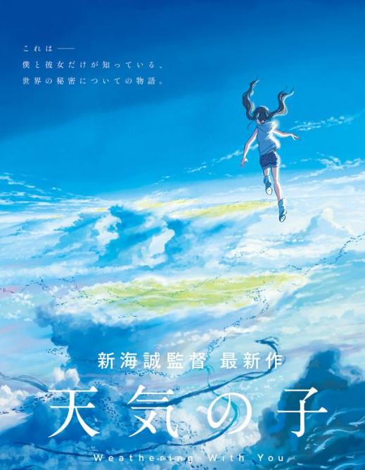 新海诚新动画电影《天气之子》2019年7月上映-有饭研究
