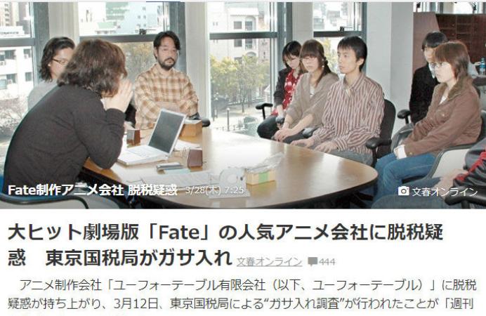 《Fate》动画电影制作方涉嫌偷税漏税 新剧场版或将跳票-有饭研究