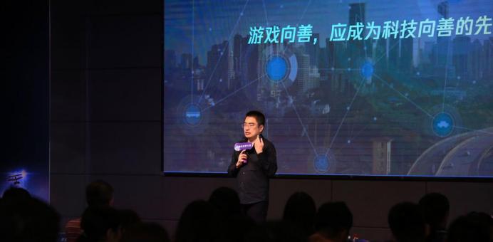 2019腾讯追梦计划讲堂正式开讲,游戏多元应用探索社会正向价值-有饭研究