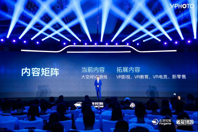 云游控股携头号玩咖搭建VR生态绿洲 2019全球VR电竞生态大会成功举办-有饭研究