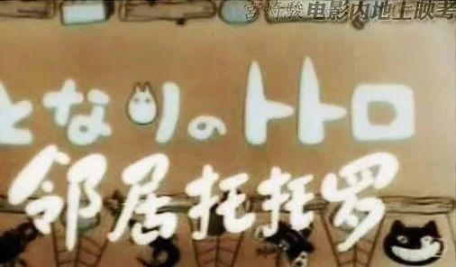 《龙猫》数码修复版12月14日国内上映-有饭研究