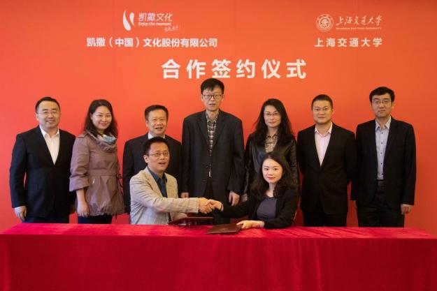 凯撒文化携手上海交大设立AI创新设计工作坊 塑造文化创意产业新优势-有饭研究