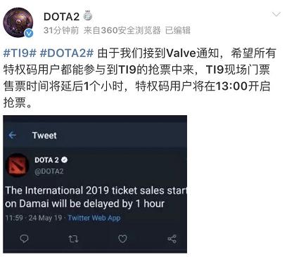 《DOTA2》Ti9购票难:玩家炸出乱码,黄牛承诺肯定买到-有饭研究