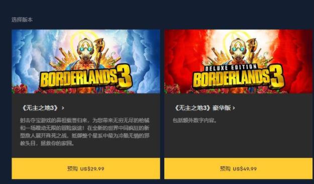 Epic商店开通国服 支持微信支付宝比Steam更便宜-有饭研究