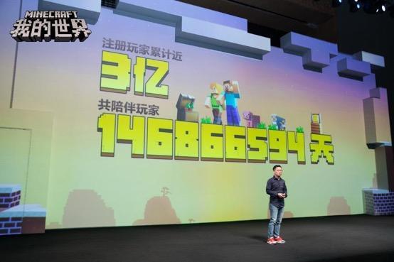 《我的世界》中国版注册数近3亿,发布多个新内容和工具-有饭研究