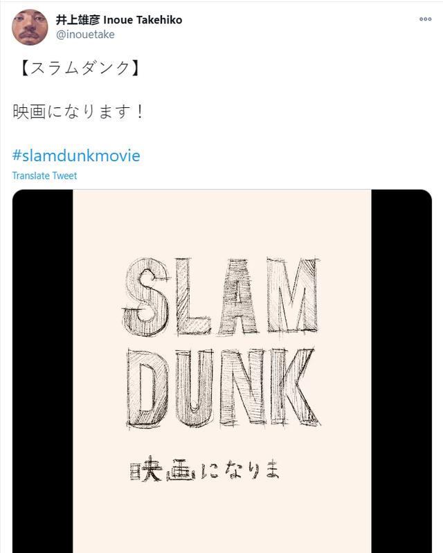 爷青回!《灌篮高手》新动画电影正在制作,由东映操刀-有饭研究