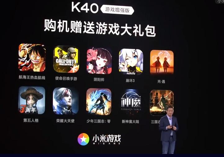 红米K40游戏增强版售价1999元,王一博代言,《原神》稳定50帧-有饭研究