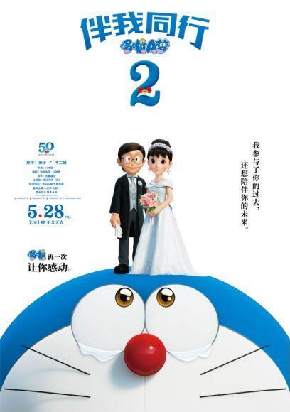 《哆啦A梦》50周年剧场版5月28日上映 大雄静香结婚了-有饭研究