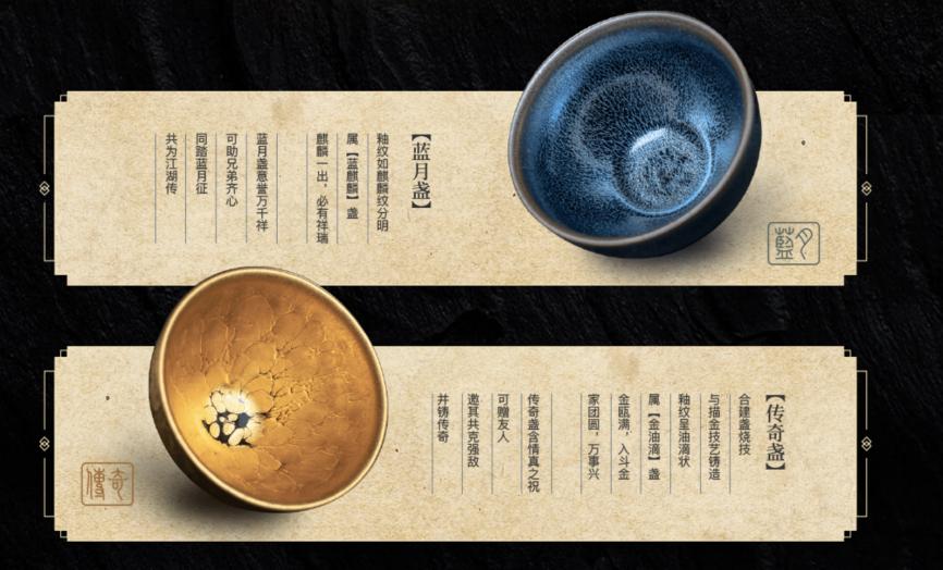 恺英网络《蓝月传奇》与建盏非遗文化跨界联动,共同守护经典-有饭研究
