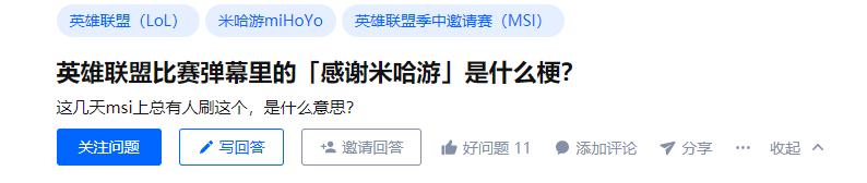 RNG夺冠,《原神》喜提热搜,米哈游遛电竞粉遛得飞起?-有饭研究