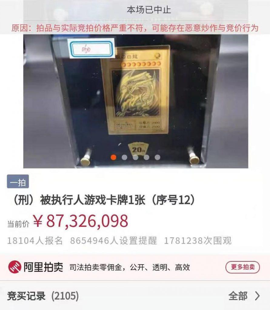 传法拍游戏王金卡3人被捕,拘留15日罚款10万元-有饭研究