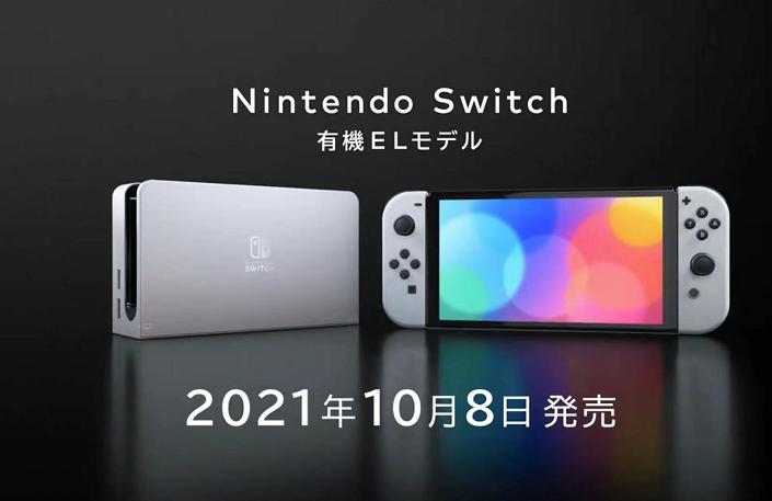 新版Switch10月8日发售:OLED屏、底座能插网线、定价2263元-有饭研究